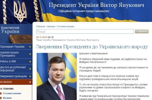 Янукович «умив руки» - фото