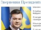 Янукович «умив руки»
