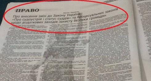 Скандальні закони, прийняті 16 січня, вже надрукували - фото