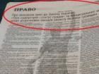 Скандальні закони, прийняті 16 січня, вже надрукували