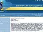 Генпрокуратура: «закон про амністію» вводиться в дію з 17 лютого