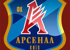 Київський ФК «Арсенал» офіційно виключили з Прем′єр-ліги - фото