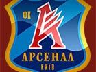 Київський ФК «Арсенал» офіційно виключили з Прем′єр-ліги
