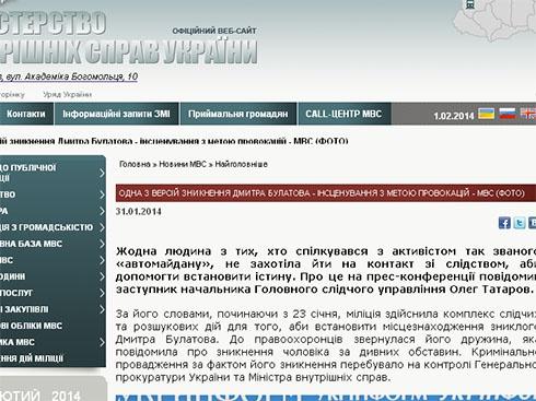 МВС звинувачує Дмитра Булатова у інсценуванні свого викрадення - фото