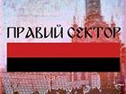 «Правий сектор» вимагає заборонити Партію регіонів та КПУ як злочинні угрупування