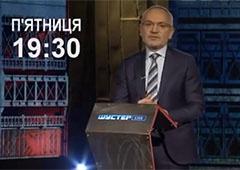 «Шустер Live» виходитиме на «5 каналі» - фото
