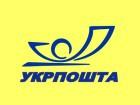 В «Укрпошті» знайшли порушень на 3,2 мільйона гривень