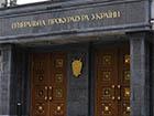 Генпрокуратура України: Слідчому Комітету РФ не варто втручатися у внутрішні справи України
