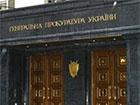 Генпрокуратура взялася за службовців Міндоходів за фінансові санкції щодо «Рошену»