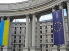 МЗС України вручило ноту протесту російському послу