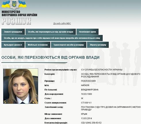Наталія Поклонська у розшуку - фото