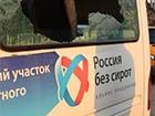 У Маріуполі учасники проросійського мітингу з криками «Бий бандерівців» напали на мікроавтобус дитячого будинку