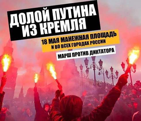 18 травня у Росії відбудуться масові мітинги проти Володимира Путіна - фото