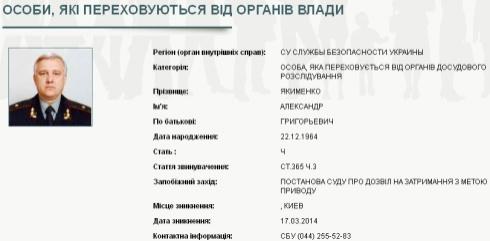 Екс-голова СБУ Олександр Якименко у розшуку - фото
