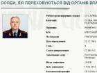 Екс-голова СБУ Олександр Якименко у розшуку