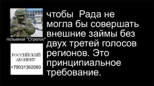 Про що говорять російські диверсанти у Слов'янську – СБУ перехопила їх розмови - фото
