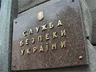 СБУ вимагає від сепаратистів у Луганську звільнити заручників та розмінувати будівлю СБУ