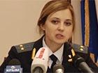Суд скасував призначення Поклонської прокурором Криму