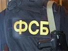 В СБУ вважають, що «антитерористичну операцію» планували співробітники ФСБ