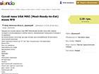 Американські сухпайки, замість йти до військових у зоні АТО, розпродаються на інтернет-аукціонах