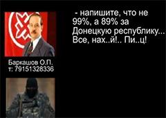 Псевдореферендум на сході України спланований з Росії – СБУ наводить доказ - фото