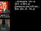 Псевдореферендум на сході України спланований з Росії – СБУ наводить доказ