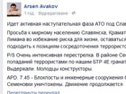 Аваков: Йде наступальна фаза АТО під Слов'янськом