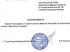 Болотов вдячний Зюганову за гуманітарну та фінансову підтримку для ЛНР
