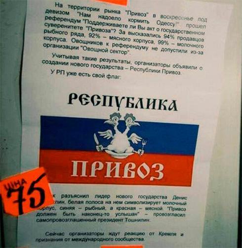 Ще й одеський Привоз оголосив Республіку - фото