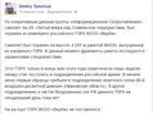 Тимчук: Літак АН-26 над Словянськом збили з найновішої російської ПЗРК «Верба»