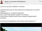 Гіркін-Стрєков радіє збитому літаку, не знаючи, що то був пасажирський Боінг-777