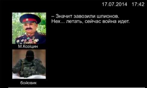 СБУ: Безлєр доповів своєму куратору з Росії про збитий Боінг-777 - фото
