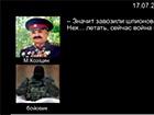 СБУ: Безлєр доповів своєму куратору з Росії про збитий Боінг-777