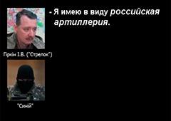 СБУ оприлюднила розмову терористів щодо обстрілу позицій ЗСУ з російської сторони - фото