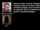 СБУ оприлюднила розмову терористів щодо обстрілу позицій ЗСУ з російської сторони