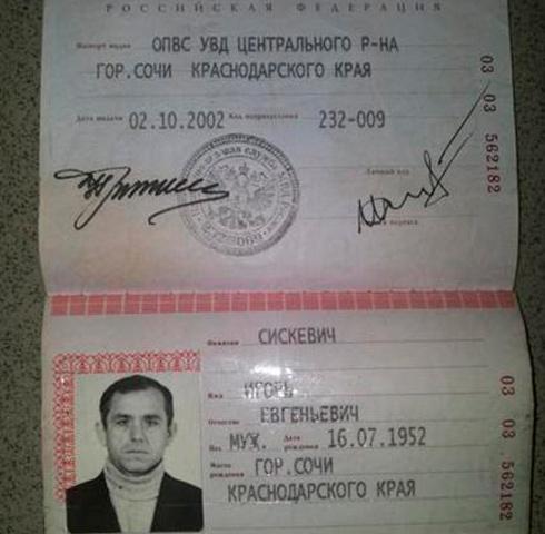 Ще один терорист намагався втекти з України додому на Росію - фото