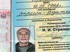 Терорист намагався втекти з Донеччини додому в Росію