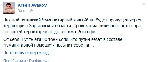 Аваков порадив Путіну насипати сіль з гуманітарної допомоги собі на одне місце - фото