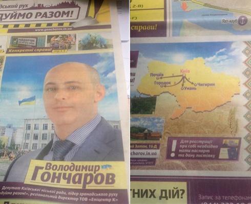Від одного з депутатів Київради роздають сепаратистську газету? - фото