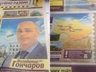 Від одного з депутатів Київради роздають сепаратистську газету?