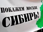 Влада Новосибірська готується присікти акцію під гаслами «Досить годувати Москву» - ЗМІ