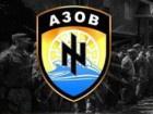 Батальйон «Азов» став полком