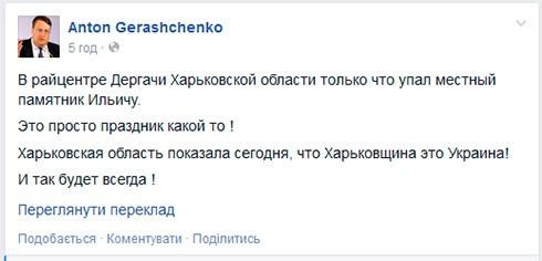На Харківщині знесено ще одного Леніна - фото