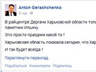 На Харківщині знесено ще одного Леніна