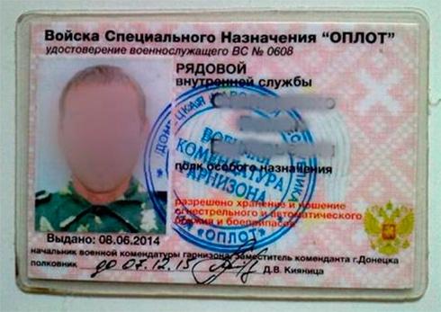 Під Волновахою СБУ затримала трьох розвідників з «Оплоту» - фото