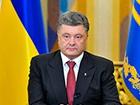 Порошенко закликав депутатів проголосувати за «особливий статус» Донецької та Луганської областей