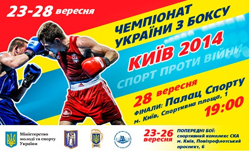 У Києві відбудеться фінал чемпіонату України з боксу (серед чоловіків) - фото