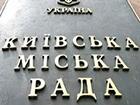 У Київраді бійка