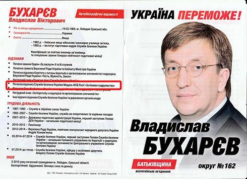 Від «Батьківщини» на вибори йде кандидат, нагороджений ФСБ РФ - фото