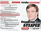 Від «Батьківщини» на вибори йде кандидат, нагороджений ФСБ РФ